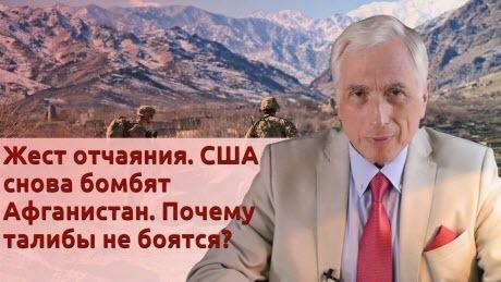 """История Леонида Млечина """"Жест отчаяния. США снова бомбят Афганистан. Почему талибы не боятся?"""""""