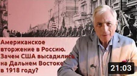 """История Леонида Млечина """"Американское вторжение в Россию. Зачем США высадились на Дальнем Востоке в 1918 году?"""""""