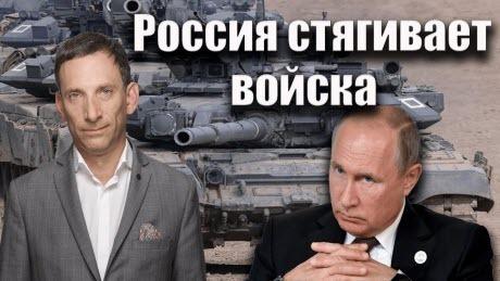 Россия стягивает войска | Виталий Портников