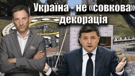 Україна - не «совкова» декорація | Віталій Портников