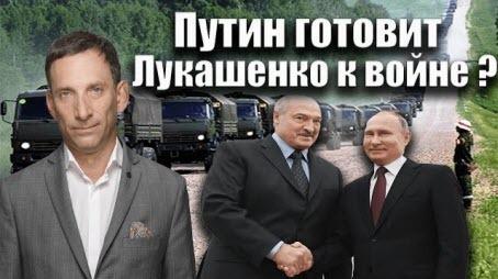 Путин готовит Лукашенко к войне ?   Виталий Портников