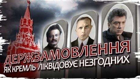 """Історія без міфів: """"Державне замовлення"""": як Кремль ліквідовує політичних опонентів"""