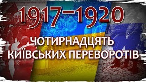 14 переворотів за три роки: Київ в Українській революції