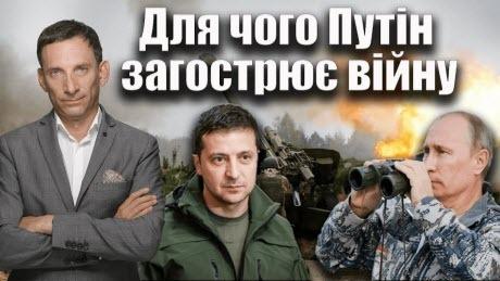 Для чого Путін загострює війну | Віталій Портников