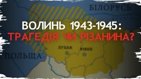 Волинська трагедія чи різанина: українська реальність та польська пропаганда