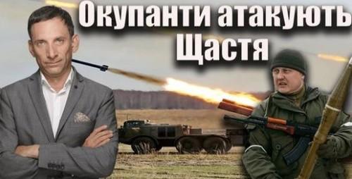 Окупанти атакують Щастя   Віталій Портников