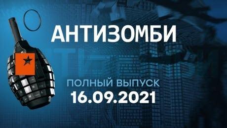 АНТИЗОМБИ на ICTV — ОНЛАЙН — выпуск от 16.09.2021