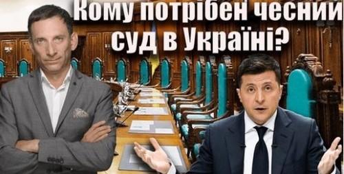 Кому потрібен чесний суд в Україні?   Віталій Портников