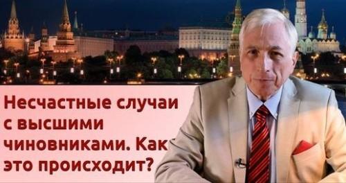 """История Леонида Млечина """"Несчастные случаи с высшими чиновниками. Как это происходит?"""""""