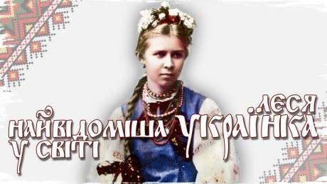 """Історія без міфів: Леся Українка – """"єдиний мужчина на всю соборну Україну"""""""