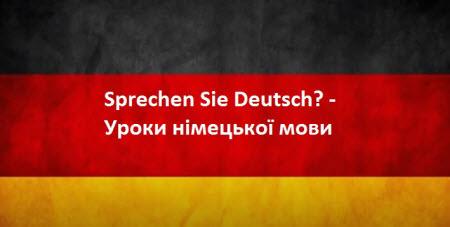 Німецька мова: Урок 44 - Вечірні розваги