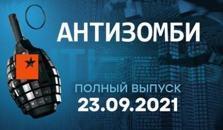 АНТИЗОМБИ на ICTV — ОНЛАЙН — выпуск от 23.09.2021