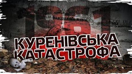 Історія без міфів: Куренівська катастрофа: потоп, створений радянською владою