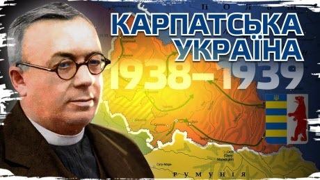 Історія без міфів: Карпатська Україна: незалежність і гібридна війна у переддень Другої світової