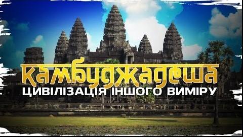 Історія без міфів: Середньовічний мегаполіс на краю світу - Кхмерська імперія і Ангкор-Ват