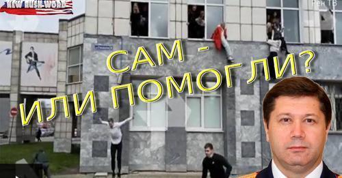 И снова Пермь: на этот раз начальник СК