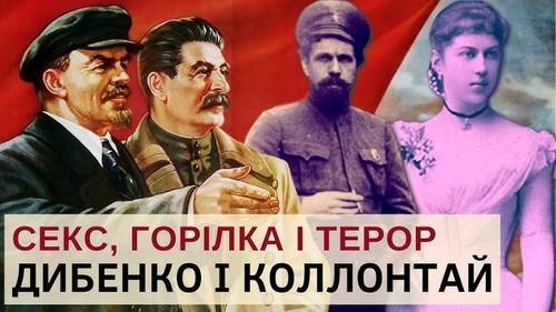 Секс, горілка і терор. Як любила і вбивала найвідоміша пара більшовиків | Історія для дорослих