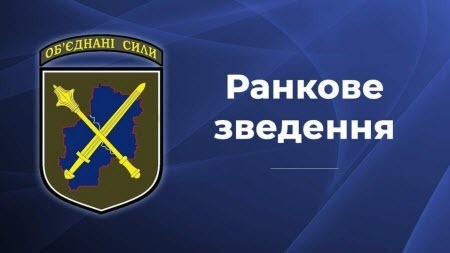 Зведення прес-центру об'єднаних сил станом на 07:00 27 вересня 2021 року