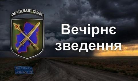 Зведення прес-центру об'єднаних сил станом на 17.00 28 вересня 2021 року