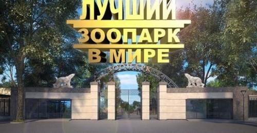 История Харьковского Зоопарка