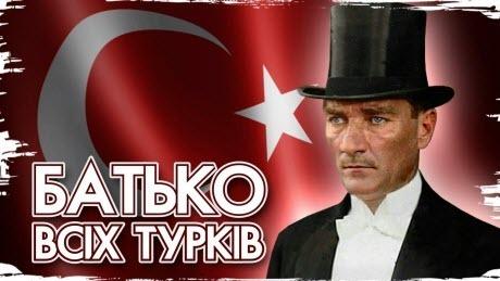 Історичні постаті // Ататюрк: столітній культ особи