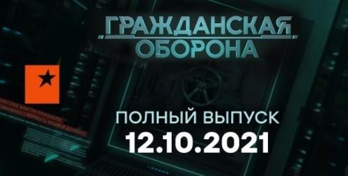 Гражданская оборона на ICTV — выпуск от 12.10.2021