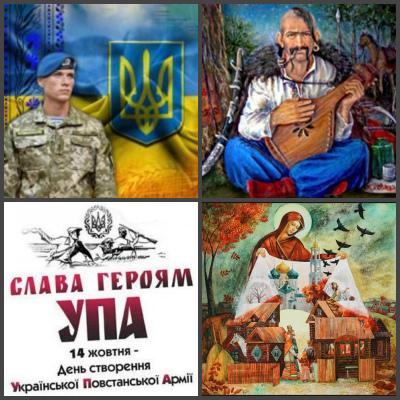 Чотири свята українців
