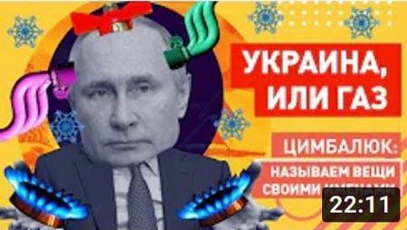 """""""Суровая ЗИМА! Путин: Украина должна сказать мне СПАСИБО, а она ОПЯТЬ ВОРУЕТ ГАЗ"""" - Роман Цимбалюк (ВИДЕО)"""