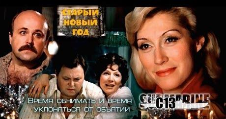 """""""Тайны кино"""": """"Старый Новый год"""""""