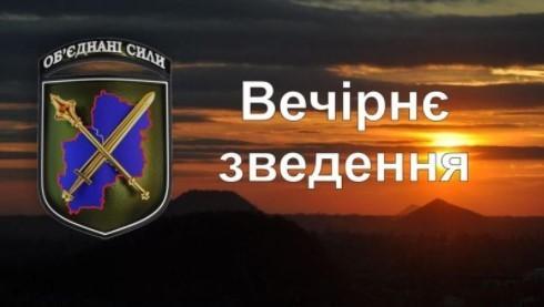 Зведення прес-центру об'єднаних сил станом на 17.00 14 жовтня 2021 року