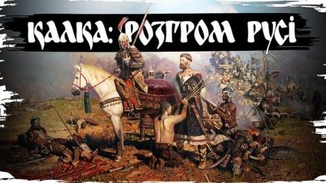 Історія без міфів: Як монголи розчавили руських князів: битва на Калці 1223