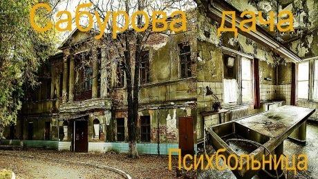 Самая мрачная больница Украины. Сабурова дача. Харьковская психиатрическая больница
